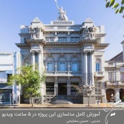 آموزش رایگان مدل سازی نما کلاسیک به زبان فارسی
