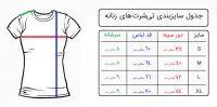 سایز تی شرت ها زنانه