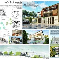 دانلود رایگان پروژه ی خانه معمار با رویکرد آینده