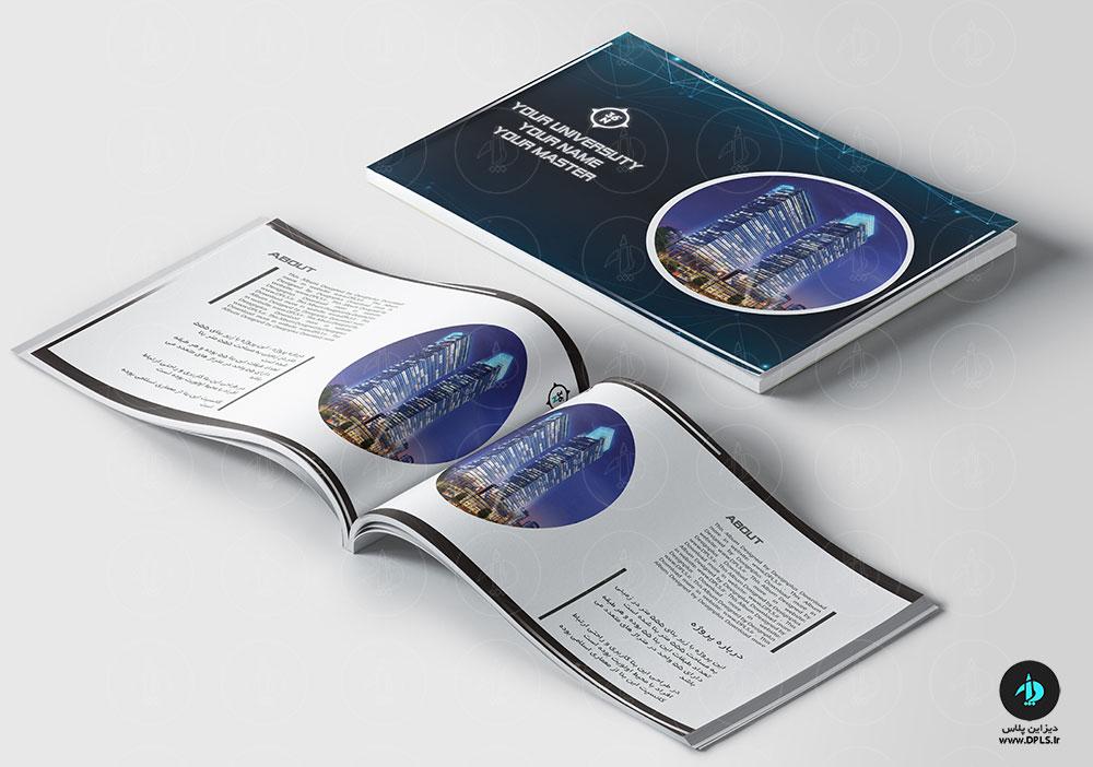 دانلود آلبوم معماری لایه باز 1 - دانلود آلبوم معماری لایه باز - طرح شماره ۱