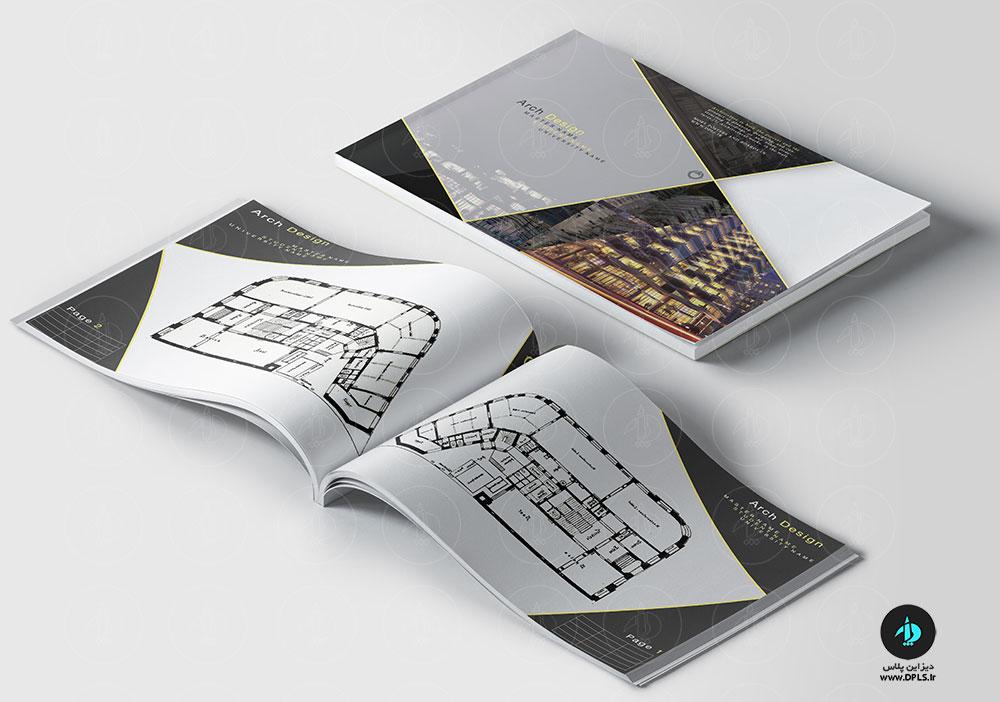 دانلود آلبوم معماری لایه باز 3 - دانلود آلبوم معماری لایه باز - طرح شماره ۴