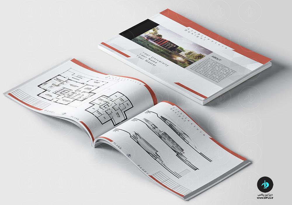 دانلود آلبوم معماری لایه باز 7 - دانلود آلبوم معماری لایه باز - طرح شماره ۲