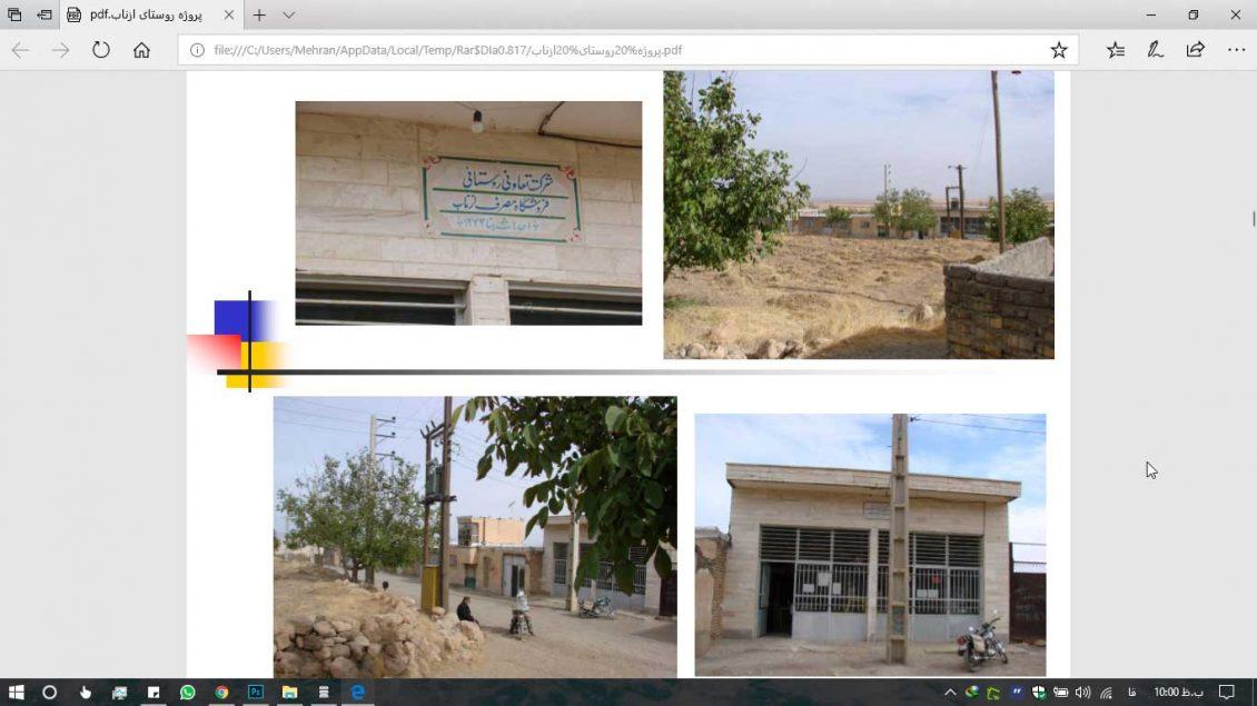 دانلود رایگان پروژه روستا