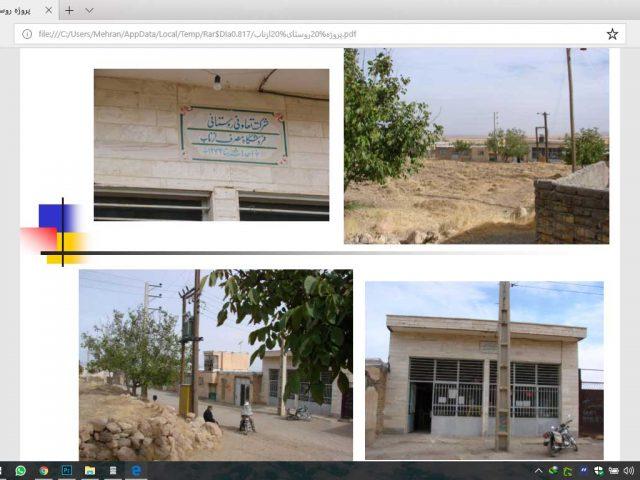 دانلود رایگان پروژه روستا 3 640x480 - صفحه اصلی دیزاین پلاس