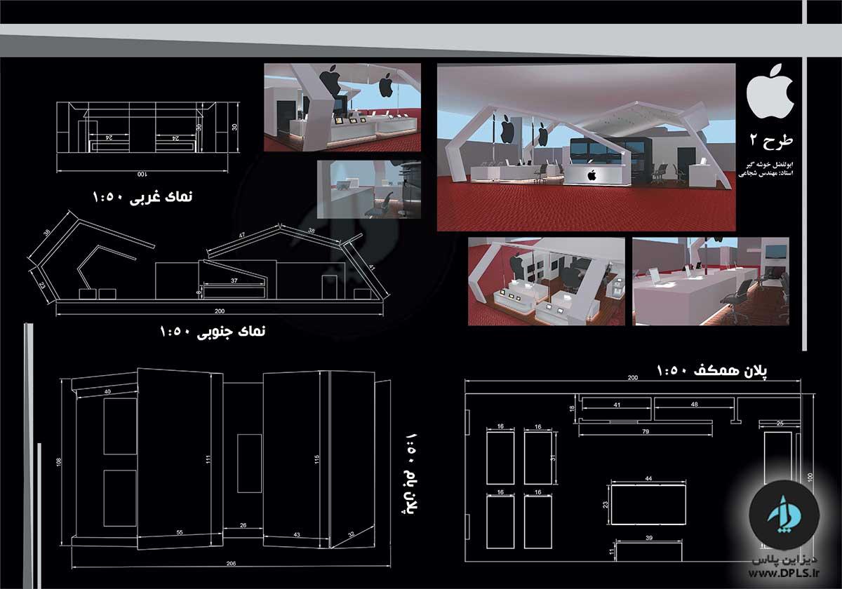 دانلود پروژه طراحی داخلی غرفه نمایشگاهی