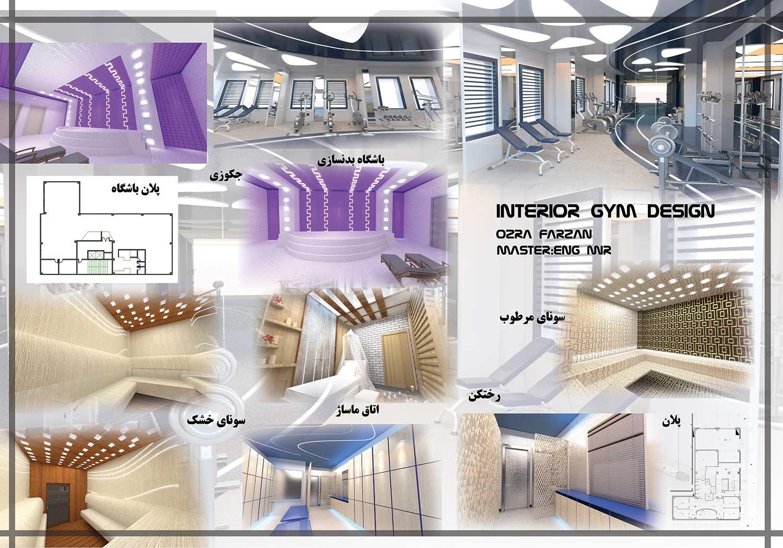 دانلود پروژه طرح ورزشی معماری داخلی (1)