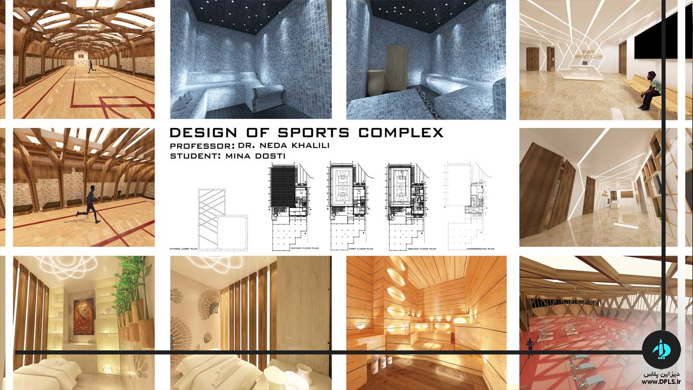 دانلود پروژه معماری داخلی مجموعه ورزشی (۱)