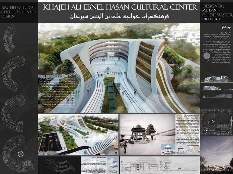 دانلود پروژه معماری