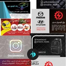 دانلود کارت ویزیت لایه باز فارسی مجموعه ۲۰ عددی