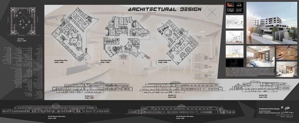 دانلود ۴ پروژه کامل معماری کلینیک
