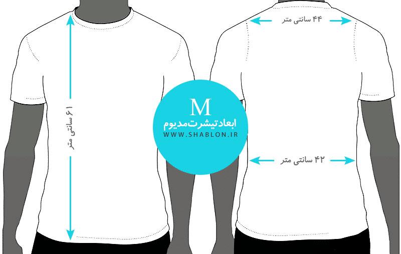 سایز تی شرت ها (۲)
