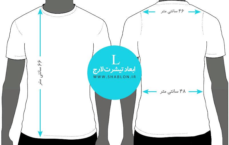 سایز تی شرت ها (۳)
