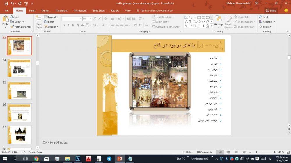 پاورپوینت مرمت بناهای تاریخی کاخ گلستان