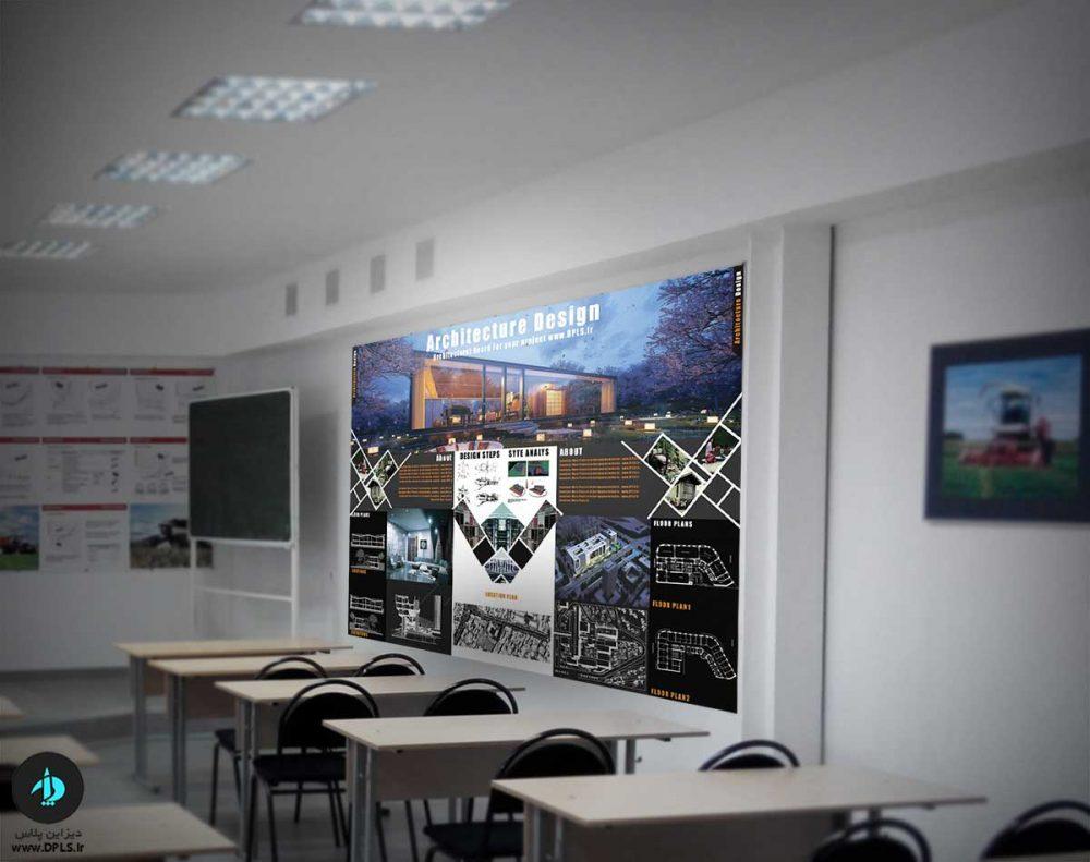 پوستر معماری 1000x791 - شیت لایه باز حرفه ای شماره ۲۰ - ۱۲۰x90