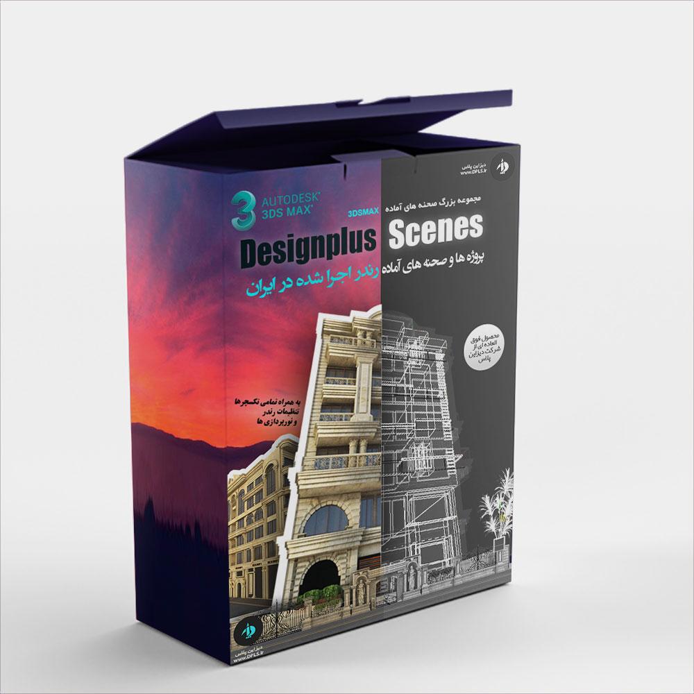 پکیج مدل سه بعدی صحنه خارجی رومی - استودیو هنر و معماری دیزاین پلاس