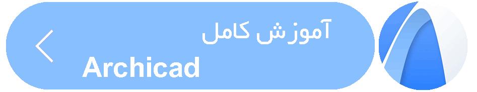 Archicad Buttom - آموزش رایگان و کامل ArchiCAD به زبان فارسی