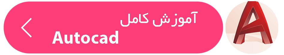 Cad Buttom - آموزش کامل و رایگان Autocad به زبان فارسی