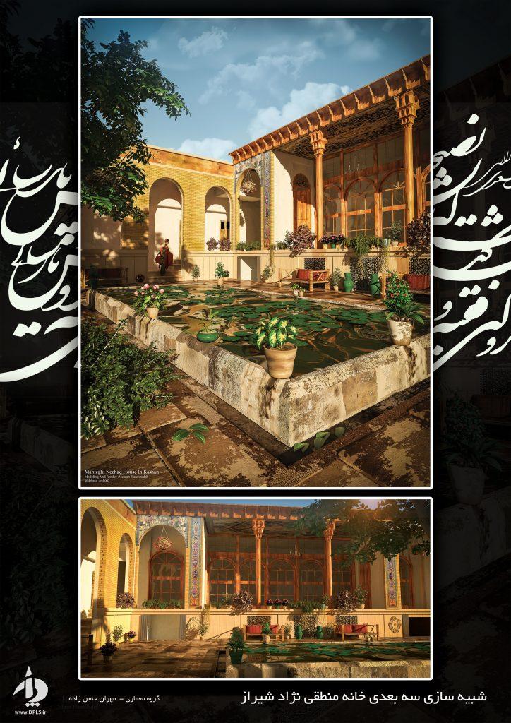 manteghi-nezhad-house-in-shiraz