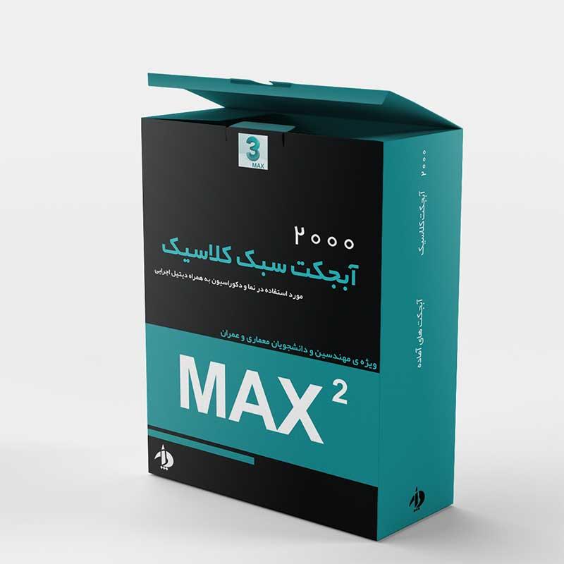Max2 Motions 1 - دانلود ۱۰ هزار آبجکت سه بعدی کلاسیک و رومی با فرمت Max