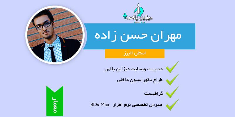 Mehran Hasanzadeh - مهران حسن زاده