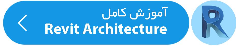 Revit Buttom - آموزش رایگان و کامل Revit Architecture به زبان فارسی
