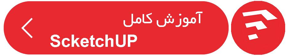 Scketchup up butt - آموزش رایگان و کامل Scketchup به زبان فارسی