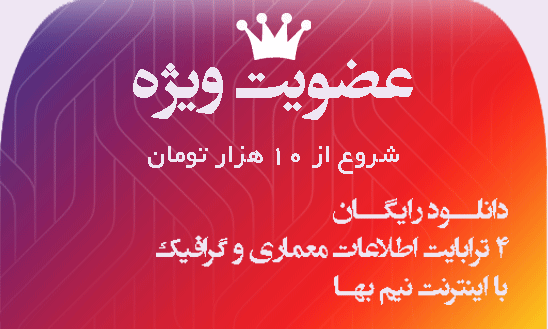 VIP 5 - دانلود رایگان نقشه اتوکد شهر کرج ( استان البرز )