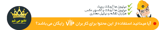 VIP Register - دانلود سه هزار نقشه معماری ساختمان با برش نما و جزئیات کامل