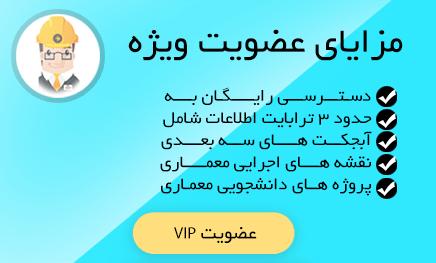 VIP - دانلود رایگان پروژه فرهنگسرا - به همراه نقشه و سه بعدی