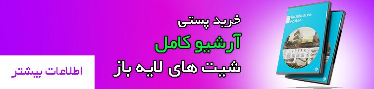 banner1 - دانلود شیت لایه باز معماری ۲۵۰x90