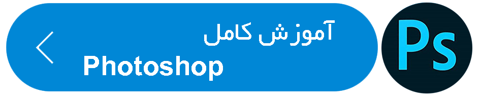 photoshoplearn Buttom1 - آموزش رایگان و پیشرفته ی فتوشاپ به زبان فارسی