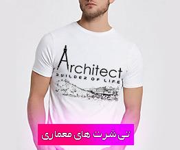 t shirt 1 - دانلود آلبوم معماری لایه باز - طرح شماره ۴