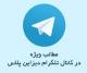 کانال تلگرام معماری
